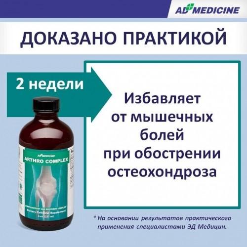 Избавляет от избыточных болей при обострении отсеохондроза