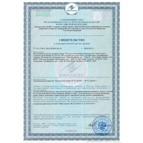 Сертификат Antioxidant