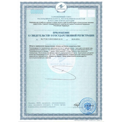 Сертификат Antioxidant фото 2