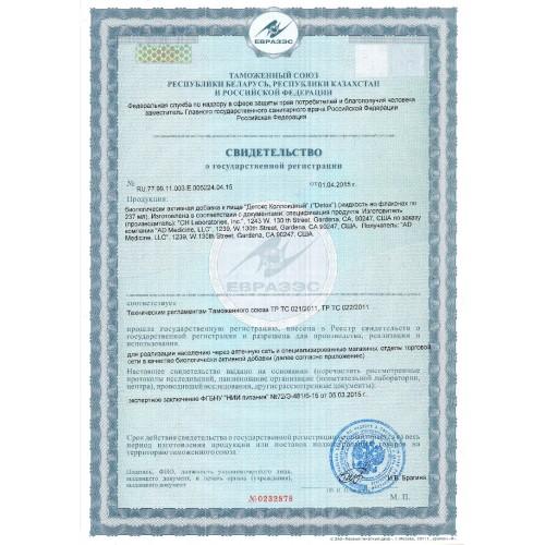 Сертификат Detox