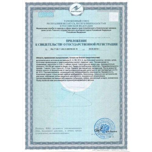 Сертификат  Immune Support  фото 2
