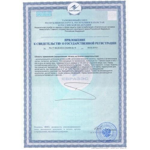 Сертификат Sleep Control фото 2
