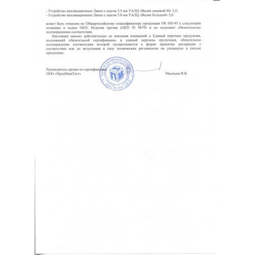 Аппликатор Ляпко Пояс Спутник  Ляпко  4